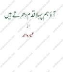 Aao_Pehla_Qadam_Dhartay_Hain_001_1